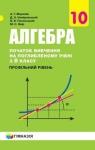 ГДЗ Алгебра 10 клас А. Г. Мерзляк, Д. А. Номіровський, В. Б. Полонський (2018) Поглиблений рівень вивчення. Відповіді та розв'язання