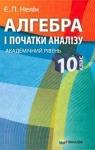 ГДЗ Алгебра 10 клас Є.П. Нелін (2010) Академічний рівень. Відповіді та розв'язання