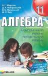 ГДЗ Алгебра 11 клас А.Г. Мерзляк, Д.А. Номіровський, В.Б. Полонський, М.С. Якір (2011) Академічний, профільний рівні. Відповіді та розв'язання