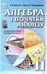 ГДЗ Алгебра 11 клас Г.П. Бевз, В.Г. Бевз, Н.Г. Владімірова (2011) Академічний, профільний рівні. Відповіді та розв'язання