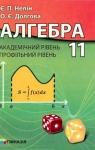 ГДЗ Алгебра 11 клас Є.П. Нелін, О.Є. Долгова (2011) Академічний рівень, профільний рівні. Відповіді та розв'язання