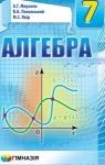 ГДЗ Алгебра 7 клас А.Г. Мерзляк, В.Б. Полонський, М.С. Якір (2015) . Відповіді та розв'язання