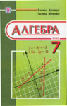 ГДЗ Алгебра 7 клас Г.М. Янченко, В.Р. Кравчук (2008) . Відповіді та розв'язання