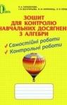 ГДЗ Алгебра 7 клас Н. А. Тарасенкова, І. М. Богатирьова, О. М. Коломієць (2015) Зошит для контролю знань. Відповіді та розв'язання