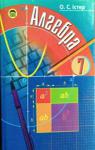 ГДЗ Алгебра 7 клас О.С. Істер (2007) . Відповіді та розв'язання