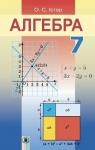 ГДЗ Алгебра 7 клас О.С. Істер (2015) . Відповіді та розв'язання