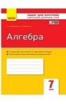 ГДЗ Алгебра 7 клас Т.Л. Корнієнко, В.І. Фіготіна (2015) Зошит контроль. Відповіді та розв'язання