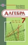 ГДЗ Алгебра 7 клас В.Р. Кравчук, М.В. Підручна, Г.М. Янченко (2015) . Відповіді та розв'язання