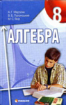 ГДЗ Алгебра 8 клас А.Г. Мерзляк, В.Б. Полонський, М.С. Якір (2008) . Відповіді та розв'язання