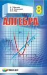 ГДЗ Алгебра 8 клас А.Г. Мерзляк, В.Б. Полонський, М.С. Якір (2016) . Відповіді та розв'язання