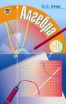 ГДЗ Алгебра 8 клас О.С. Істер (2008) . Відповіді та розв'язання