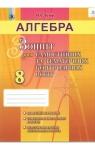 ГДЗ Алгебра 8 клас О.С. Істер (2016) Зошит для самостійних та тематичних контрольних робіт. Відповіді та розв'язання