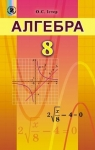 ГДЗ Алгебра 8 клас О.С. Істер (2016) . Відповіді та розв'язання