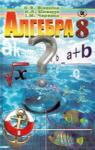 ГДЗ Алгебра 8 клас О.Я. Біляніна, Н.Л. Кінащук, І.М. Черевко (2008) . Відповіді та розв'язання