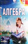 ГДЗ Алгебра 9 клас А.Г. Мерзляк, В.Б. Полонський, М.С. Якір (2009) . Відповіді та розв'язання