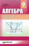 ГДЗ Алгебра 9 клас А.Г. Мерзляк, В.Б. Полонський, М.С. Якір (2017) Поглиблене вивчення. Відповіді та розв'язання