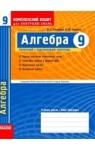 ГДЗ Алгебра 9 клас Л.Г. Стадник, О.М. Роганін (2010) Комплексний зошит для контролю знань. Відповіді та розв'язання