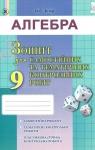 ГДЗ Алгебра 9 клас О.С. Істер (2017) Зошит для самостійних та контрольних робіт. Відповіді та розв'язання