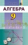 ГДЗ Алгебра 9 клас О.С. Істер (2017) . Відповіді та розв'язання