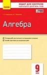 ГДЗ Алгебра 9 клас Т. Л. Корнієнко, В. І. Фіготіна (2017) Зошит для контролю знань. Відповіді та розв'язання