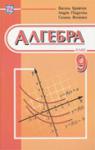 ГДЗ Алгебра 9 клас В.Р. Кравчук, Г.М. Янченко, М.В. Підручна (2009) . Відповіді та розв'язання