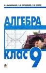 ГДЗ Алгебра 9 клас Ю.І. Мальований, Г.М. Литвиненко, Г.М. Возняк (2009) . Відповіді та розв'язання