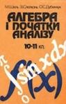 ГДЗ Алгебра 11 клас М.І. Шкіль, З.І. Слепкань, О.С. Дубинчук (2001) . Відповіді та розв'язання