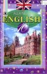 ГДЗ Англiйська мова 10 клас А.М. Несвіт (2010) 9 рік навчання. Відповіді та розв'язання
