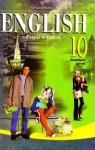 ГДЗ Англiйська мова 10 клас О.Д. Карп'юк (2010) . Відповіді та розв'язання