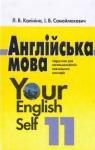 ГДЗ Англiйська мова 11 клас Л.В. Калініна, І.В. Самойлюкевич (2011) . Відповіді та розв'язання
