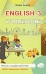 ГДЗ Англiйська мова 3 клас О.Д. Карп'юк (2014) Робочий зошит. Відповіді та розв'язання