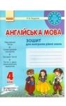 ГДЗ Англiйська мова 4 клас Л.В. Пащенко (2015) Зошит для контролю рівня знань. Відповіді та розв'язання