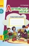 ГДЗ Англiйська мова 4 клас О.М. Павліченко (2015) Робочий зошит. Відповіді та розв'язання
