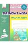 ГДЗ Англiйська мова 4 клас Ю.Т. Чернишова (2016) Робочий зошит. Відповіді та розв'язання