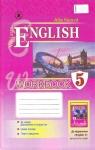 ГДЗ Англiйська мова 5 клас А. М. Несвіт (2013) Робочий зошит. Відповіді та розв'язання