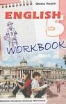 ГДЗ Англiйська мова 5 клас О.Д. Карп'юк (2013) Робочий зошит. Відповіді та розв'язання