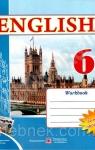 ГДЗ Англiйська мова 6 клас О. Я. Косован, Н. І. Вітушинська (2015) Робочий зошит. Відповіді та розв'язання