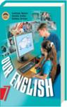 ГДЗ Англiйська мова 7 клас Л.В. Биркун, Н.О. Колотко, С.В. Богдан (2007) . Відповіді та розв'язання