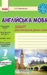 ГДЗ Англiйська мова 7 клас О. О. Ходаковська (2016) Зошит для контролю знань. Відповіді та розв'язання