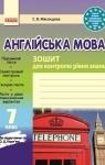 ГДЗ Англiйська мова 7 клас С.В. Мясоєдова (2015) Зошит для контролю рівня знань. Відповіді та розв'язання