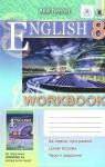 ГДЗ Англiйська мова 8 клас А.М. Несвіт (2016) Робочий зошит. Відповіді та розв'язання