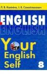 ГДЗ Англiйська мова 8 клас Л.В. Калініна, І.В. Самойлюкевич (2008) . Відповіді та розв'язання