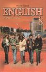 ГДЗ Англiйська мова 8 клас О.Д. Карп'юк (2008) . Відповіді та розв'язання
