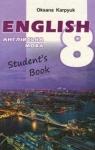 ГДЗ Англiйська мова 8 клас О.Д. Карп'юк (2016) . Відповіді та розв'язання