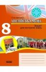 ГДЗ Англiйська мова 8 клас О.М. Павліченко (2010) Зошит для контролю знань О.Д. Карп'юка. Відповіді та розв'язання