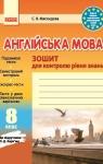ГДЗ Англiйська мова 8 клас С. В. Мясоєдова (2016) Зошит для контролю знань. Відповіді та розв'язання