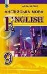ГДЗ Англiйська мова 9 клас А. М. Несвіт (2017) . Відповіді та розв'язання
