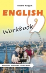 ГДЗ Англiйська мова 9 клас О. Д. Карп'юк (2017) Робочий зошит. Відповіді та розв'язання