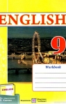 ГДЗ Англiйська мова 9 клас О. Я. Косован (2019) Робочий зошит. Відповіді та розв'язання