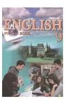 ГДЗ Англiйська мова 9 клас О.Д. Карп'юк (2009) . Відповіді та розв'язання